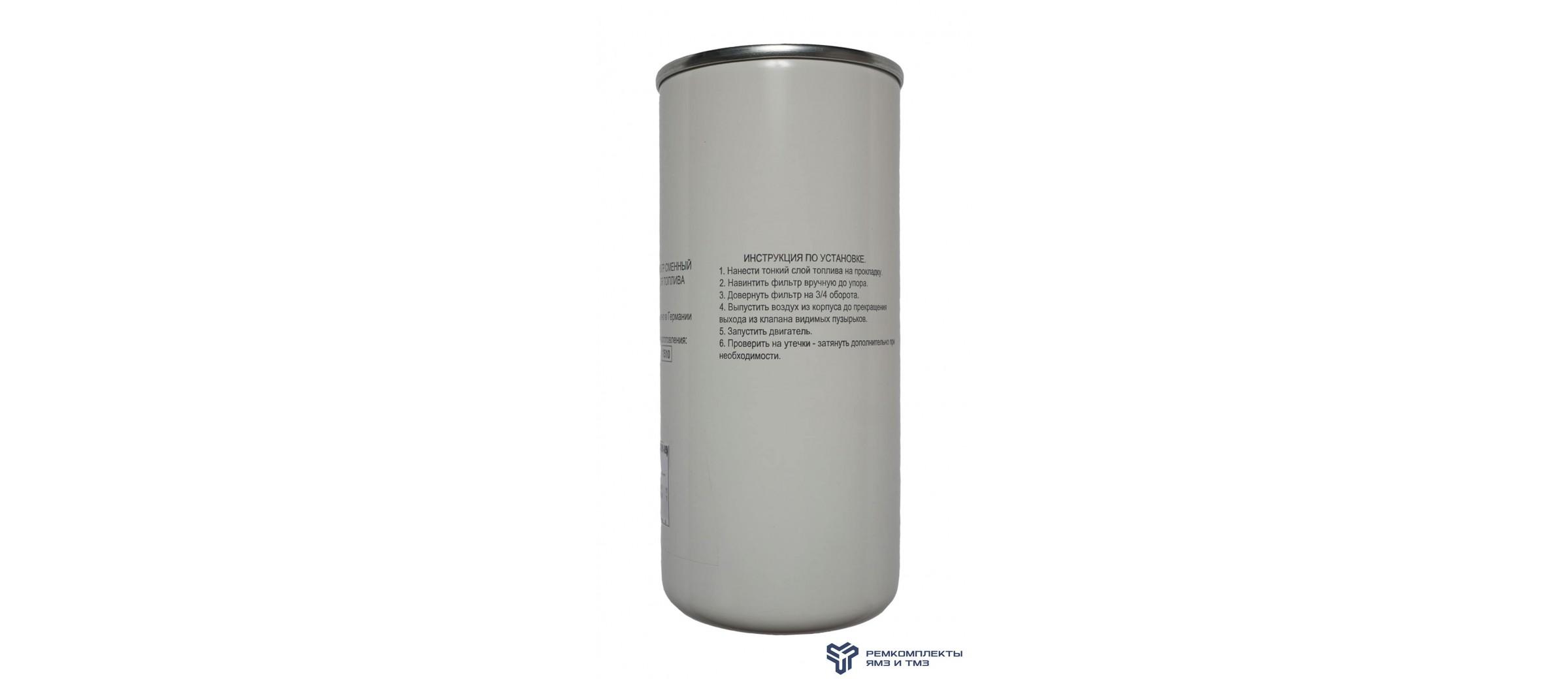 Ремкомплект фильтра тонкой очистки топлива 1 шт.(малый) ЯМЗ-534