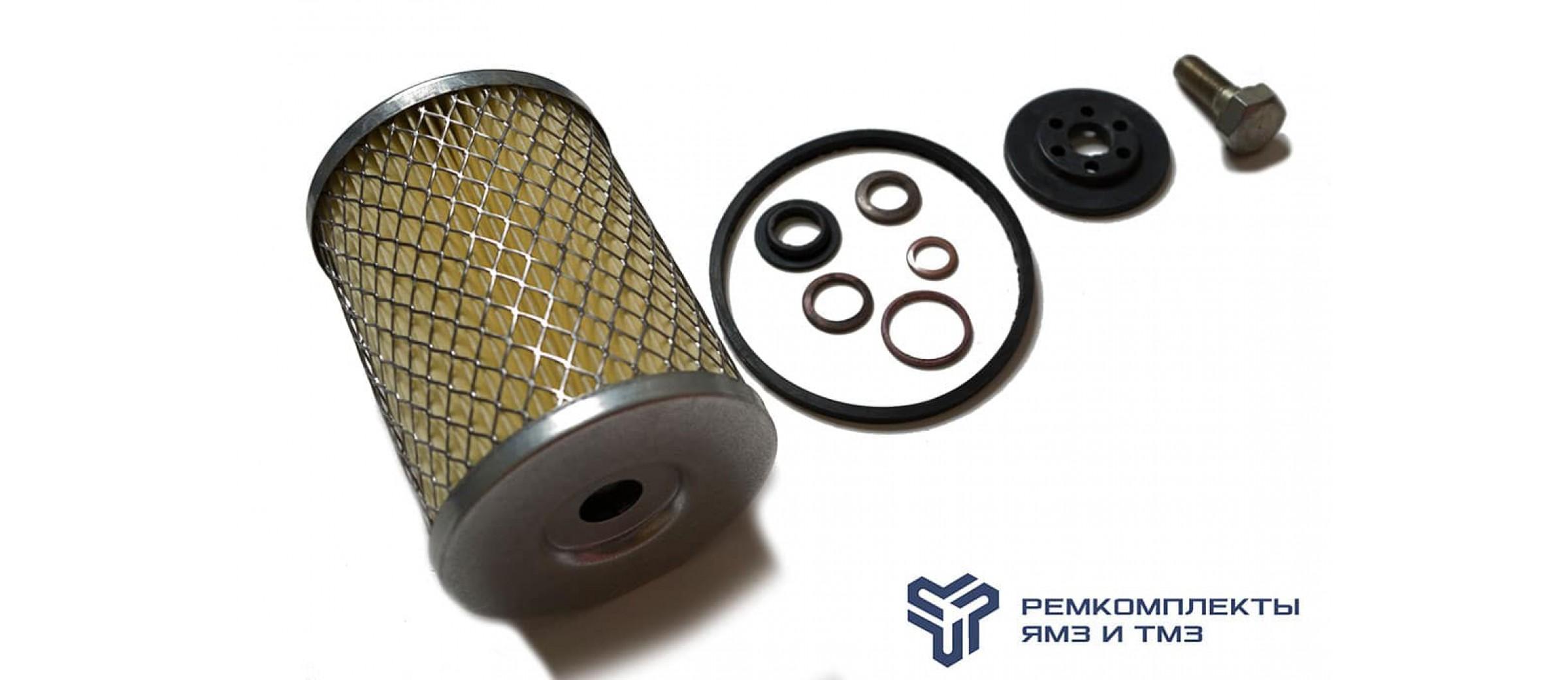 Ремкомплект фильтра тонкой очистки топлива (+элемент,РТИ 236-1117032)