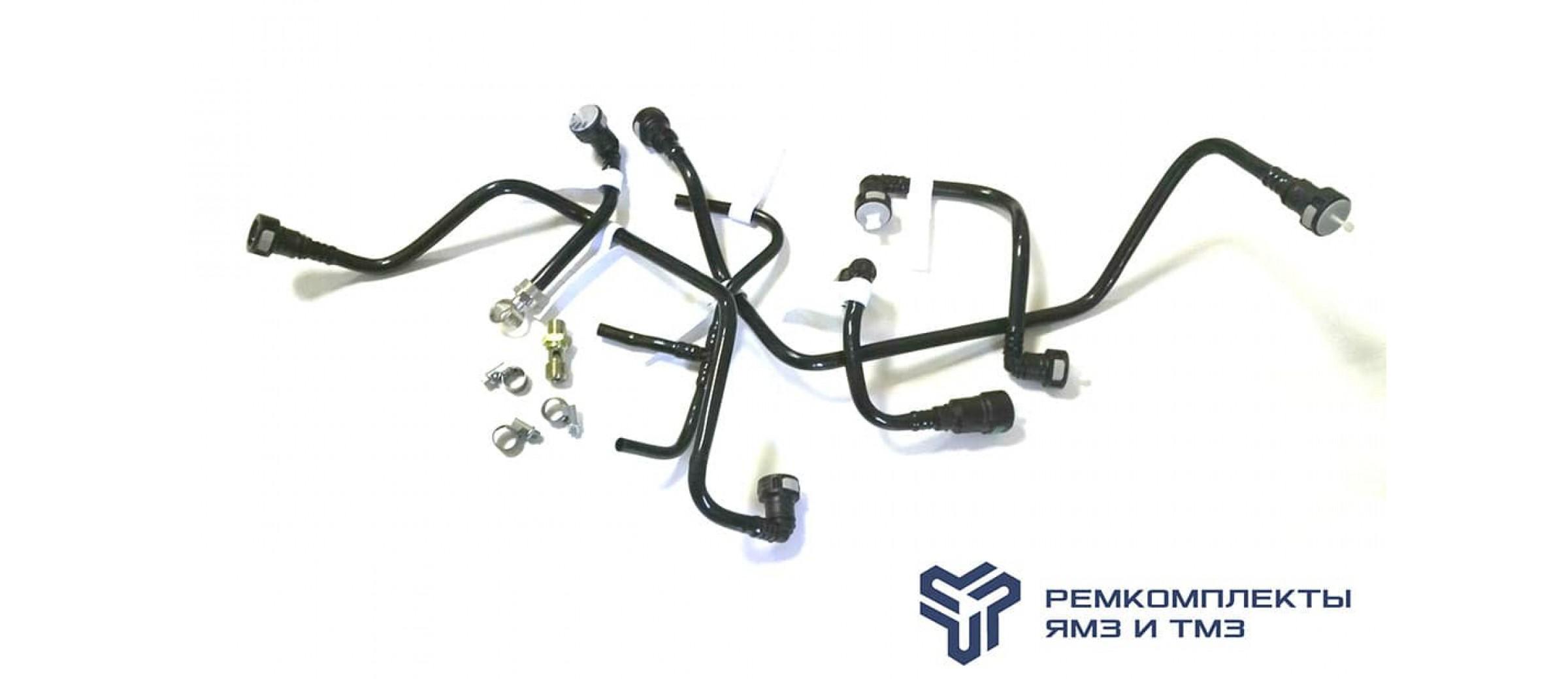 Ремкомплект трубопроводов низкого давления (полный) ЯМЗ-536
